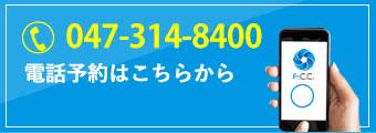 クネア鍼灸整骨院-浦安市【新浦安駅】鍼灸/接骨/マッサージ